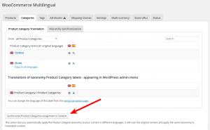 コンテンツ内のSynchronize Product Categories指定