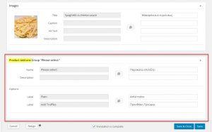 Section Composants additionnels des produits sur la page Traduction de produits