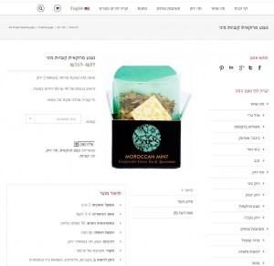A single product page in Hebrew