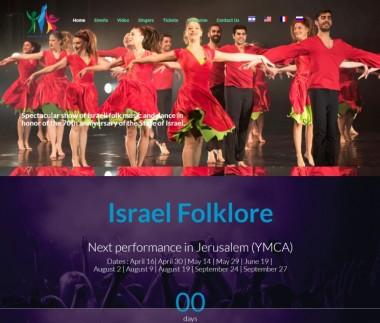 Israel Folklore