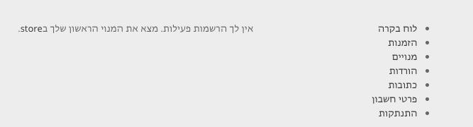 Subscriptions Hebrew.jpeg
