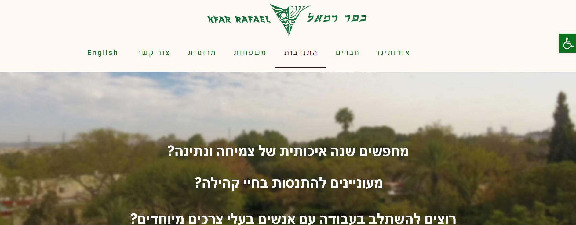 כפר רפאל בעברית לוגו ממורכז.JPG
