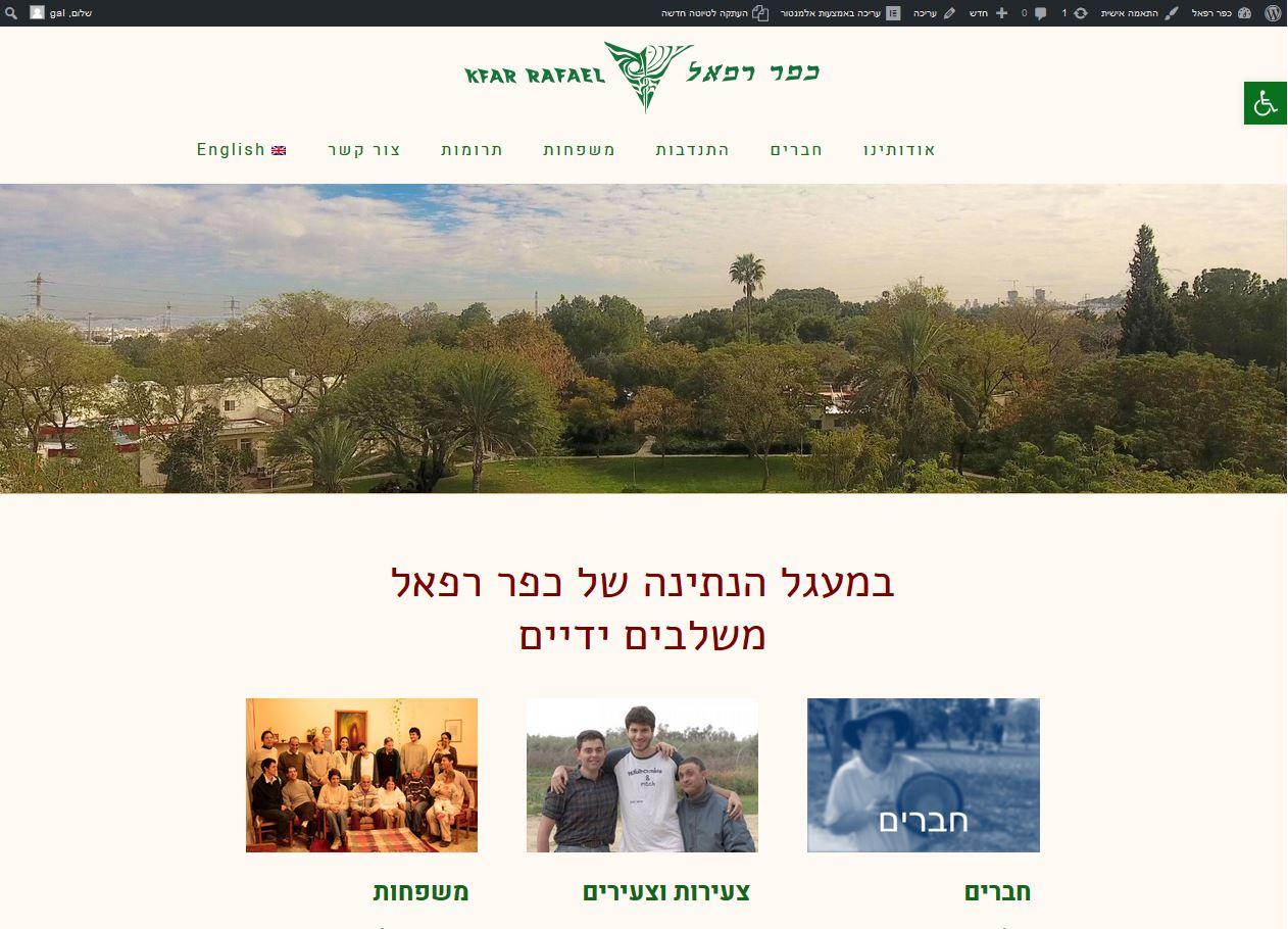 דף בעברית אחרי החלפת תמונה.JPG