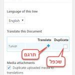 translate-duplicate.jpg