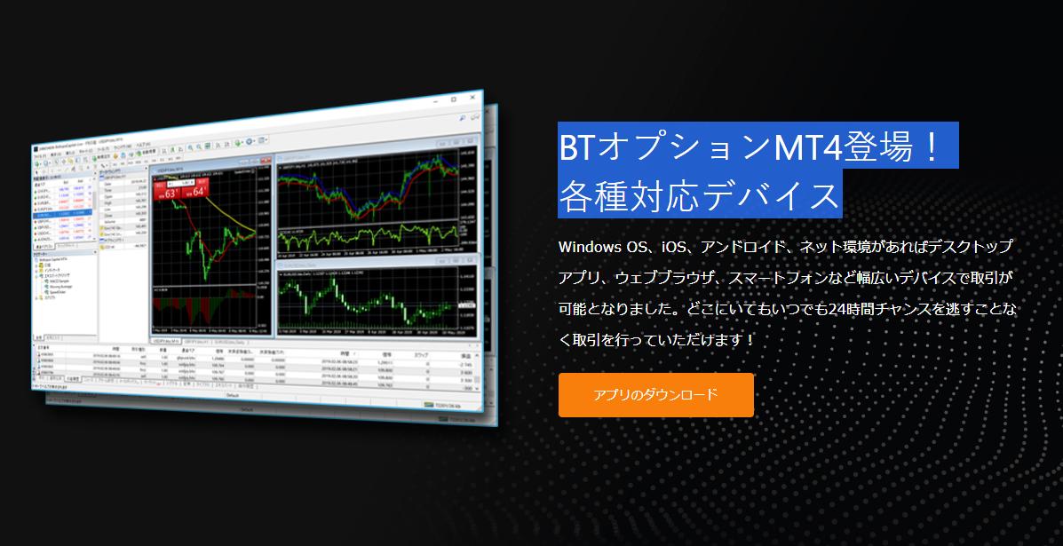 btoption-jp.png