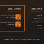 Screenshot_2019-05-29 شروحات مقدمة للمستوردين موقع تصدير Export مصدر مستورد عرض سلعة طلب سلعة.png