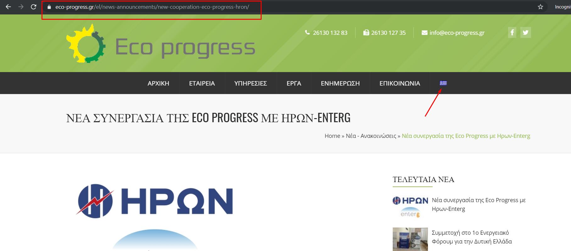 ecoprogr_page_Greek.png