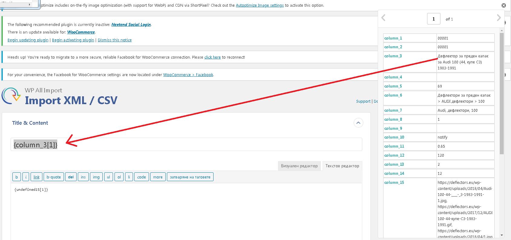 2020-09-09 12_16_49-Manage Imports ‹ Deflectors.eu — WordPress.png