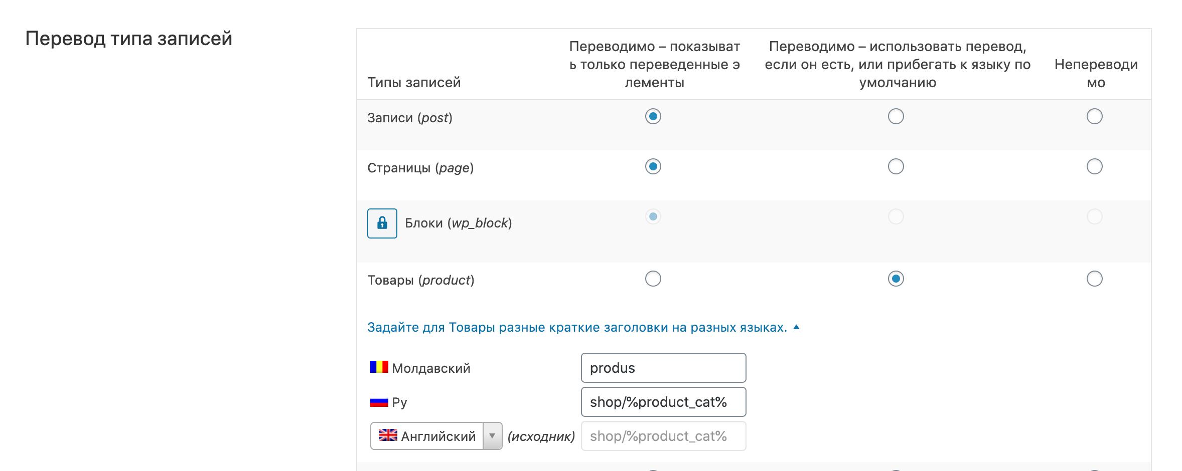 custom-post-type-settings.png