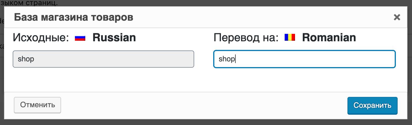 shop-slug-translation.png