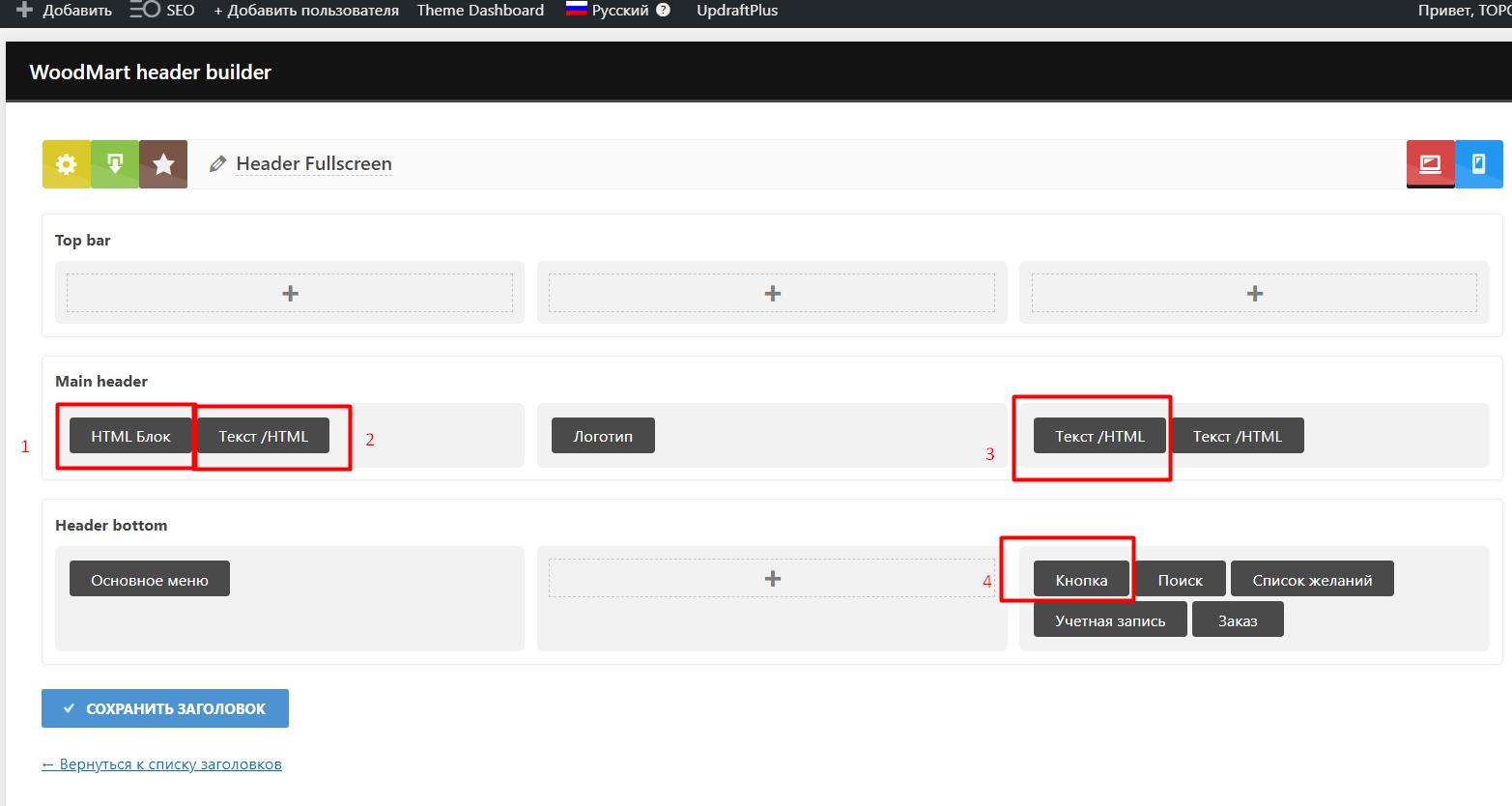 Не могу настроить отображение переводов html block и другое   WPML